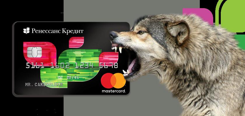 сделать заявку на кредитную карту ренессанс банк взять кредит в райффайзен банк аваль онлайн